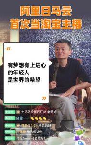 中英双语新闻:马云首次直播谈到当初办淘宝时的困难,想哭都哭不出来