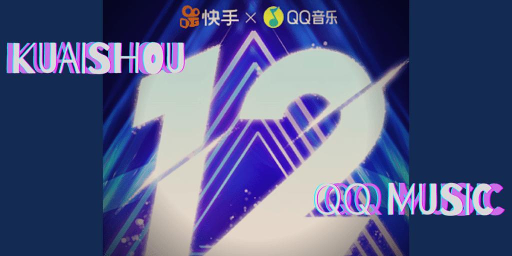 快手联合QQ音乐为原创音乐赋能