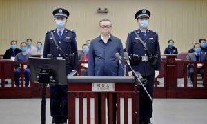 华融前董事长因贿赂重婚被判死刑