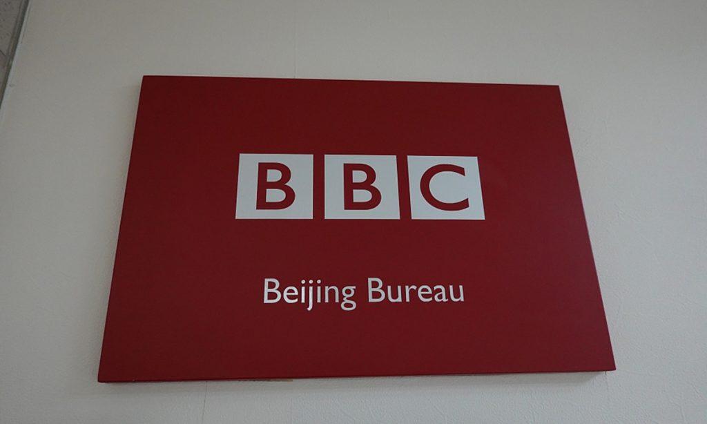中国因虚假报道而禁止BBC世界新闻