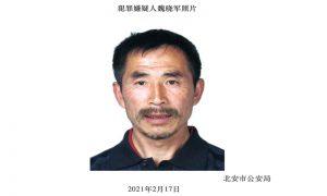 黑龙江警方悬赏10万元追捕杀害7人的犯罪嫌疑人