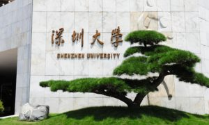 深圳大学将在香港设立分校