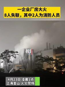上海厂房大火致8人失联其中2人为消防人员