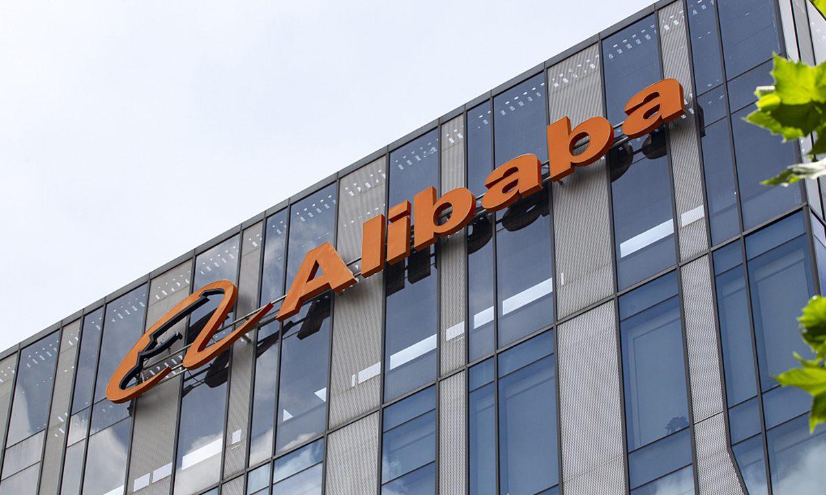 国家市场监督管理总局对阿里巴巴的行政处罚