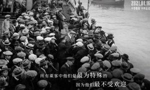 纪录片《六人》定档,卡梅隆监制,讲述泰坦尼克号上幸存的中国人