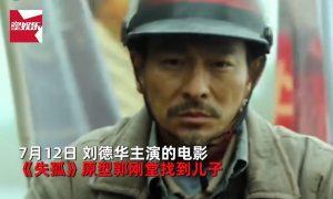 电影《失孤》原型找到儿子,刘德华得知郭刚堂寻亲成功非常激动