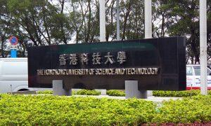新学期即将开始,香港科技大学推出接种疫苗新举措