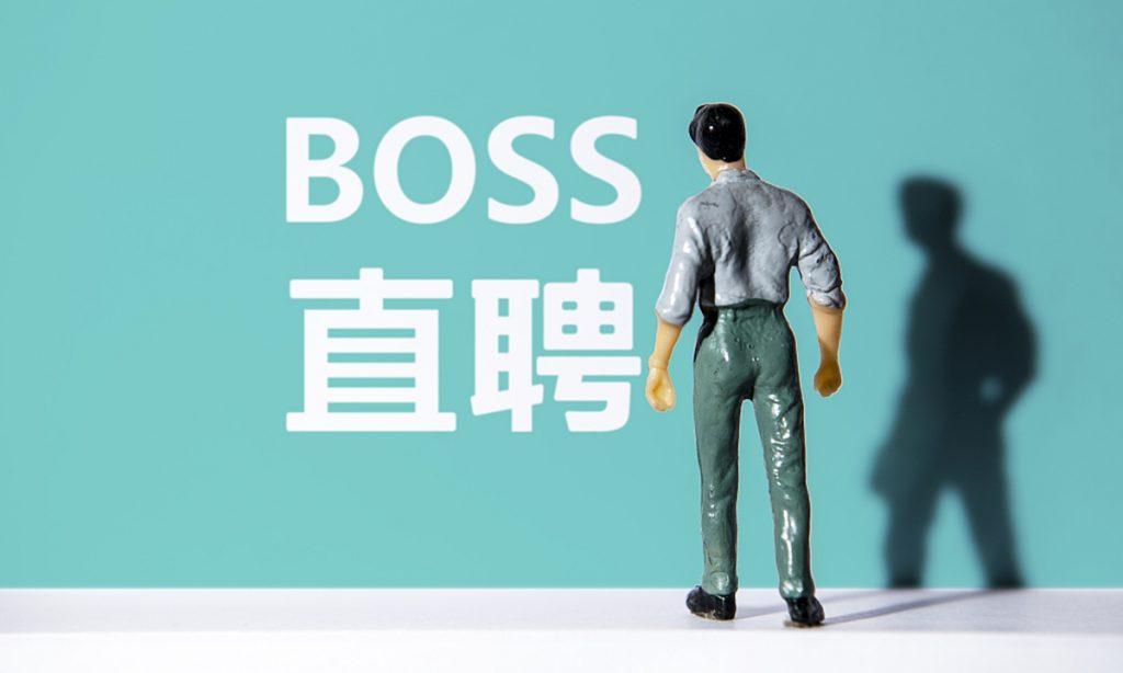 BOSS直聘宣布将取消大小周,不是奖励但是职场人的胜利!