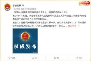宁波外籍老师杀害女学生被以故意杀人罪提起公诉!