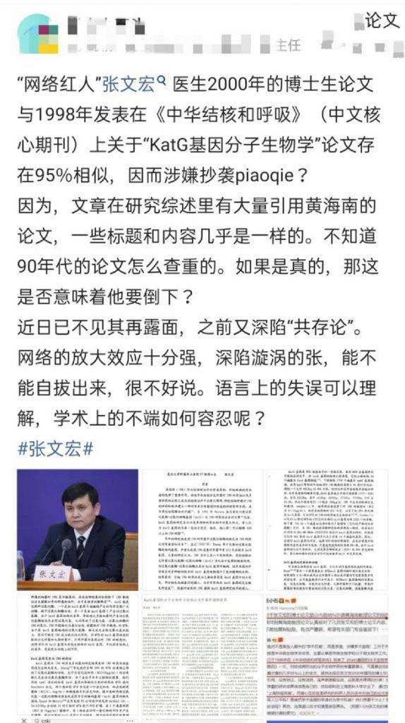 张文宏论文涉嫌抄袭被举报,复旦大学已启动调查