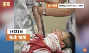 福州2名眼科医生中秋值班被患者持刀刺伤,警方已立案侦查