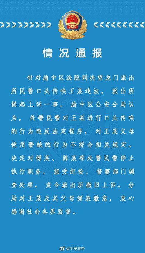 """重庆渝中区公安分局就""""民警违法传唤""""致歉,责令派出所撤回上诉"""