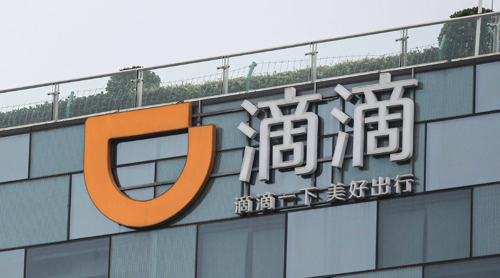 """滴滴回应""""北京市政府协调有关企业入股""""传言:消息不实"""