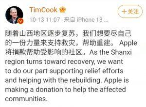 苹果、阿迪达斯等外国公司向山西救灾捐款
